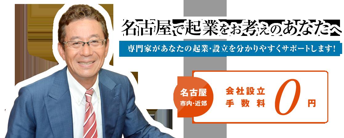 名古屋で起業をお考えのあなたへ専門家があなたの起業・設立を分かりやすくサポートします!